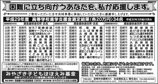 資料4 新聞広報H29.jpg